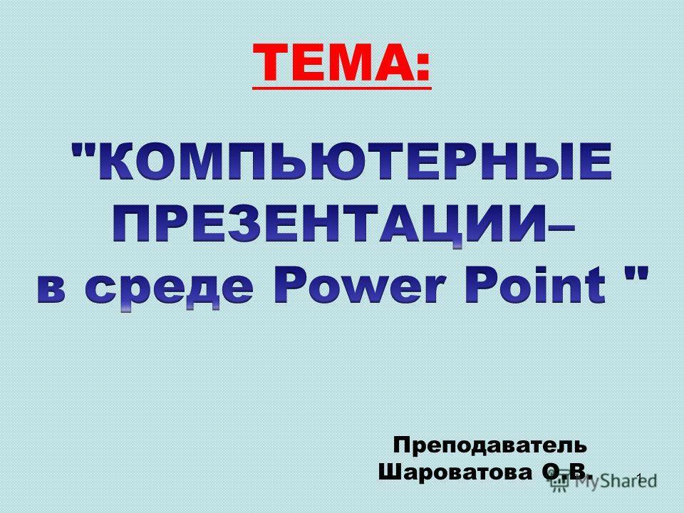 1 ТЕМА: Преподаватель Шароватова О.В.