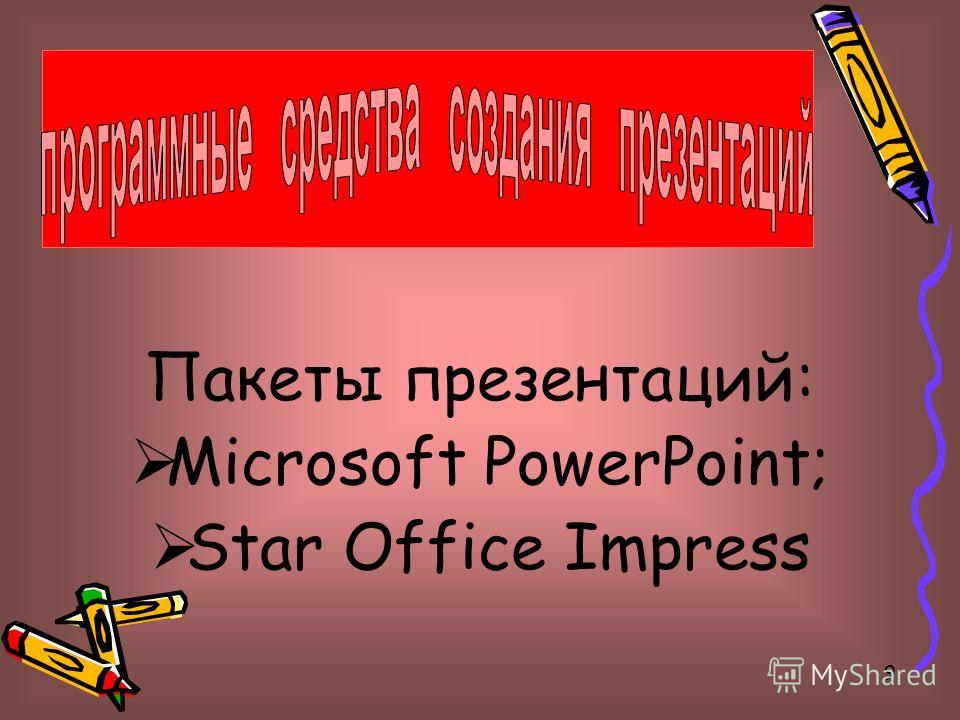 9 Пакеты презентаций: Microsoft PowerPoint; Star Office Impress