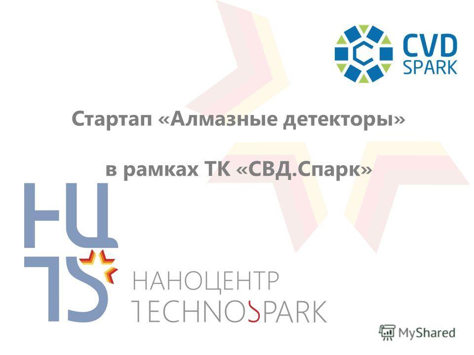 Стартап «Алмазные детекторы» в рамках ТК «СВД.Спарк»