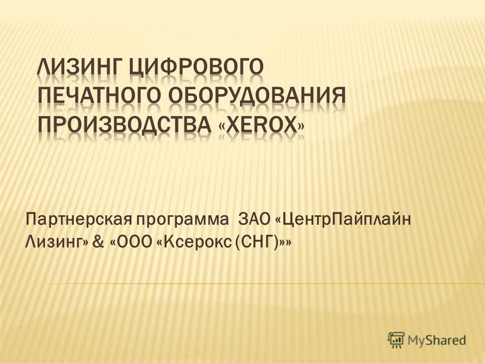 Партнерская программа ЗАО «ЦентрПайплайн Лизинг» & «ООО «Ксерокс (СНГ)»»