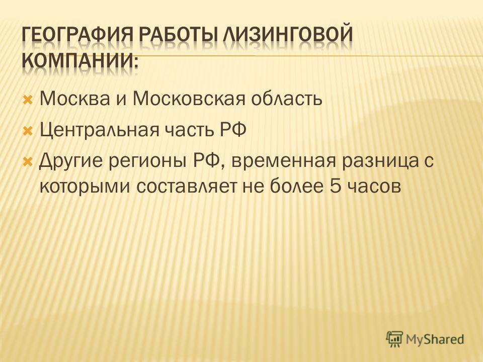 Москва и Московская область Центральная часть РФ Другие регионы РФ, временная разница с которыми составляет не более 5 часов