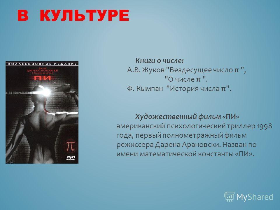 Книги о числе: А.В. Жуков