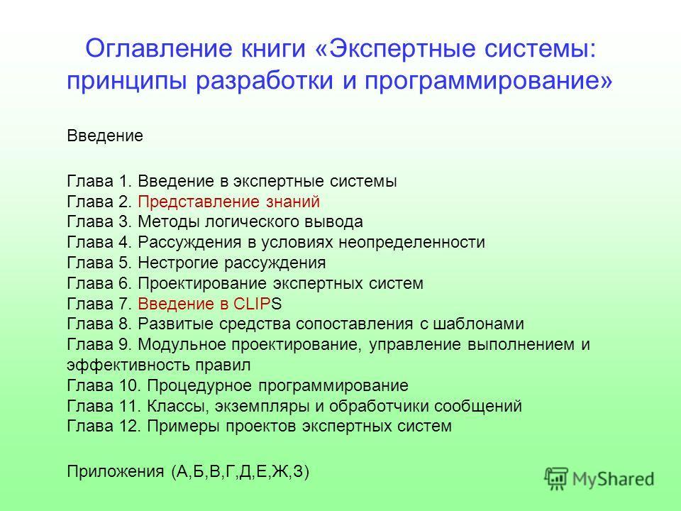 Оглавление книги «Экспертные системы: принципы разработки и программирование» Введение Глава 1. Введение в экспертные системы Глава 2. Представление знаний Глава 3. Методы логического вывода Глава 4. Рассуждения в условиях неопределенности Глава 5. Н