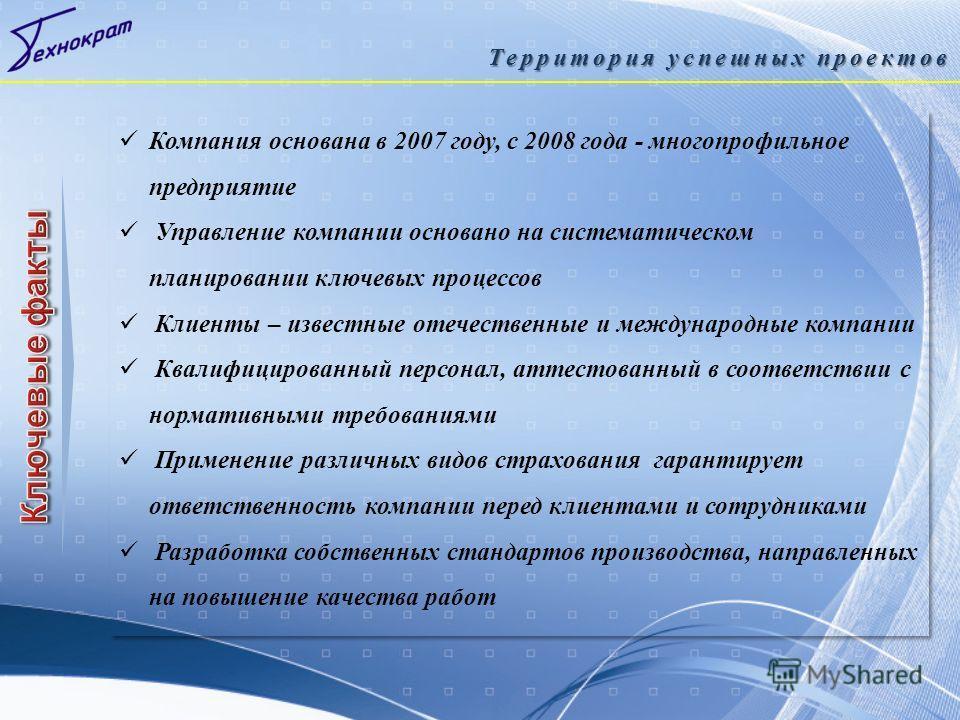 Территория успешных проектов Компания основана в 2007 году, с 2008 года - многопрофильное предприятие Управление компании основано на систематическом планировании ключевых процессов Клиенты – известные отечественные и международные компании Квалифици