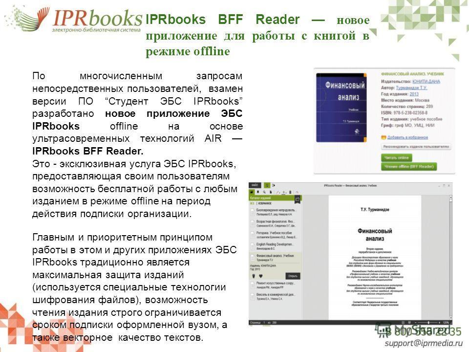 По многочисленным запросам непосредственных пользователей, взамен версии ПО Студент ЭБС IPRbooks разработано новое приложение ЭБС IPRbooks offline на основе ультрасовременных технологий AIR IPRbooks BFF Reader. Это - эксклюзивная услуга ЭБС IPRbooks,