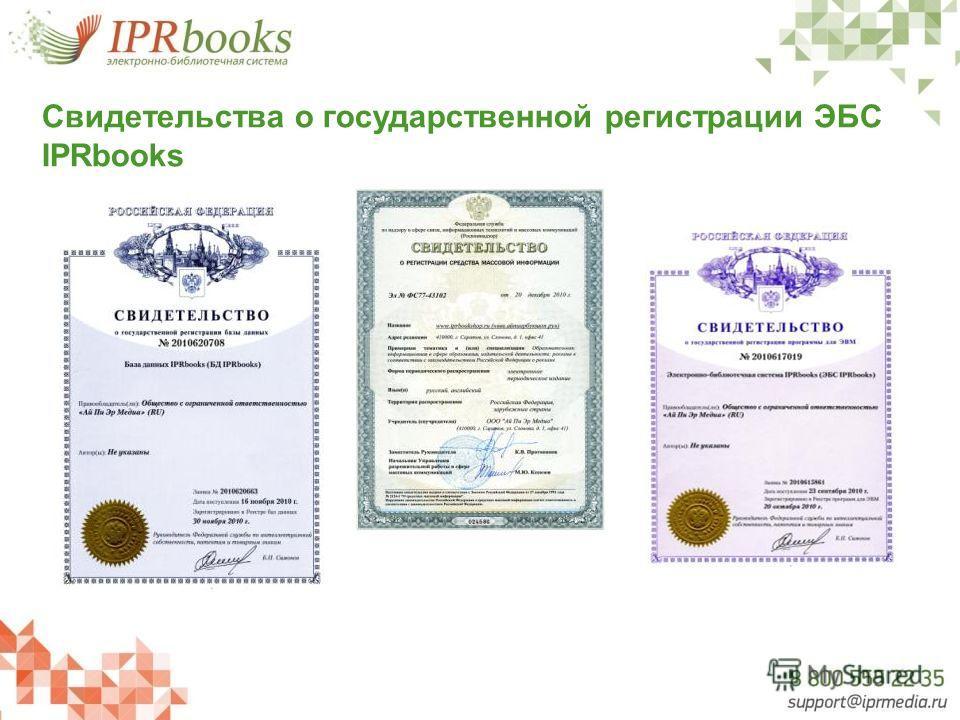 Свидетельства о государственной регистрации ЭБС IPRbooks