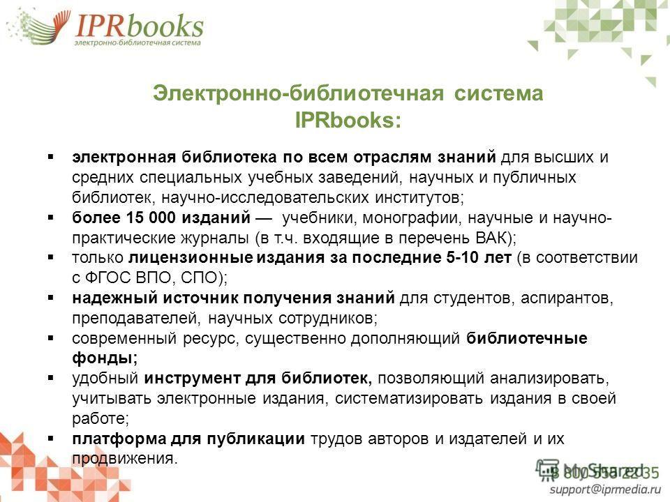 Электронно-библиотечная система IPRbooks: электронная библиотека по всем отраслям знаний для высших и средних специальных учебных заведений, научных и публичных библиотек, научно-исследовательских институтов; более 15 000 изданий учебники, монографии