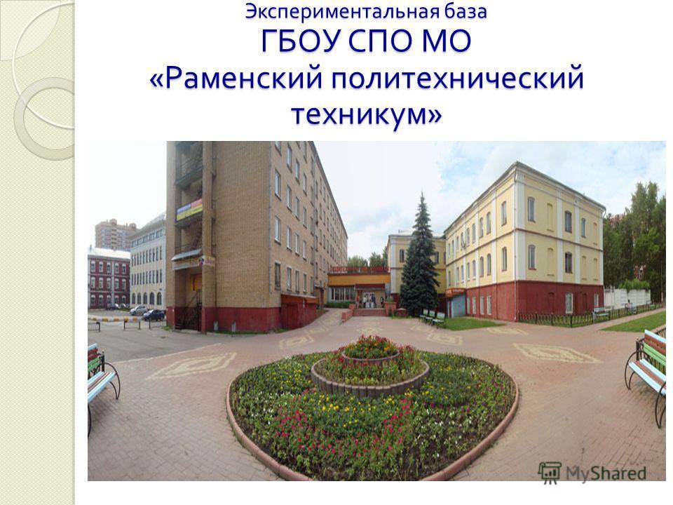 Экспериментальная база ГБОУ СПО МО « Раменский политехнический техникум »