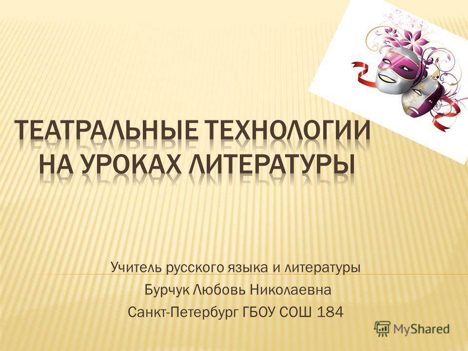 Учитель русского языка и литературы Бурчук Любовь Николаевна Санкт-Петербург ГБОУ СОШ 184