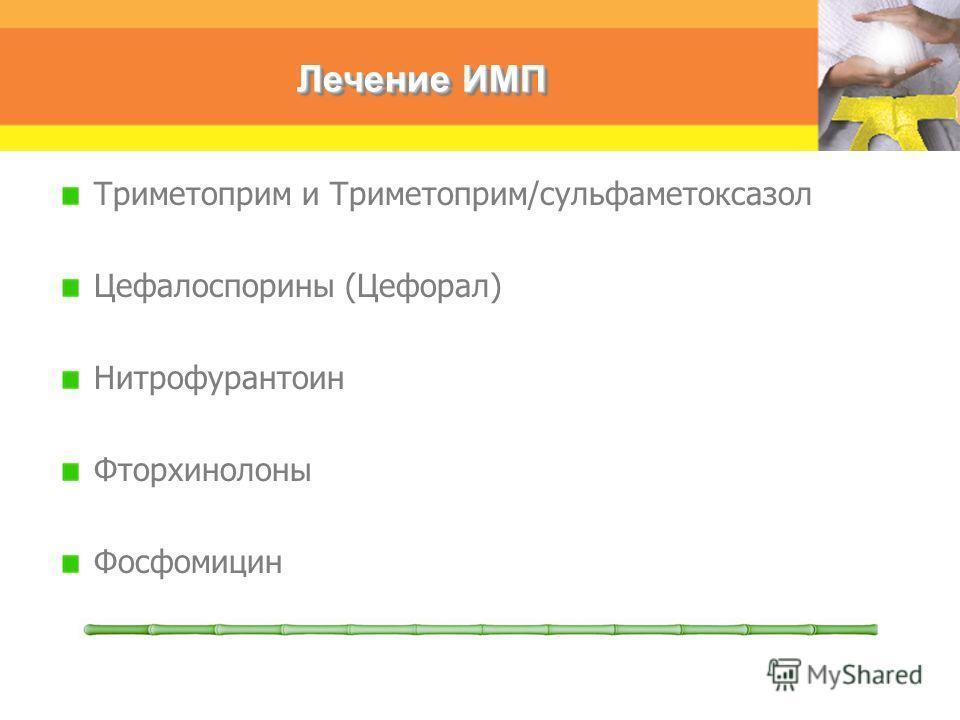 Лечение ИМП Триметоприм и Триметоприм/сульфаметоксазол Цефалоспорины (Цефорал) Нитрофурантоин Фторхинолоны Фосфомицин