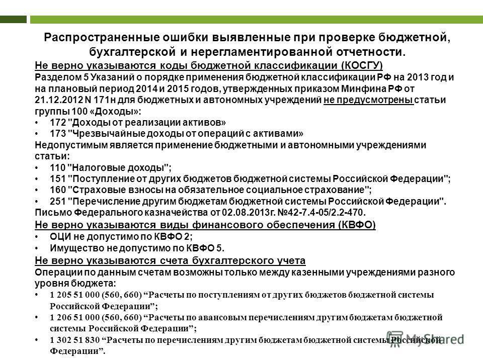 10 Распространенные ошибки выявленные при проверке бюджетной, бухгалтерской и нерегламентированной отчетности. Не верно указываются коды бюджетной классификации (КОСГУ) Разделом 5 Указаний о порядке применения бюджетной классификации РФ на 2013 год и