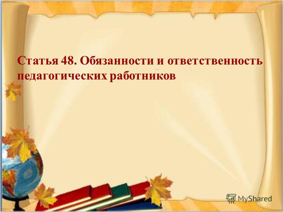 Статья 48. Обязанности и ответственность педагогических работников
