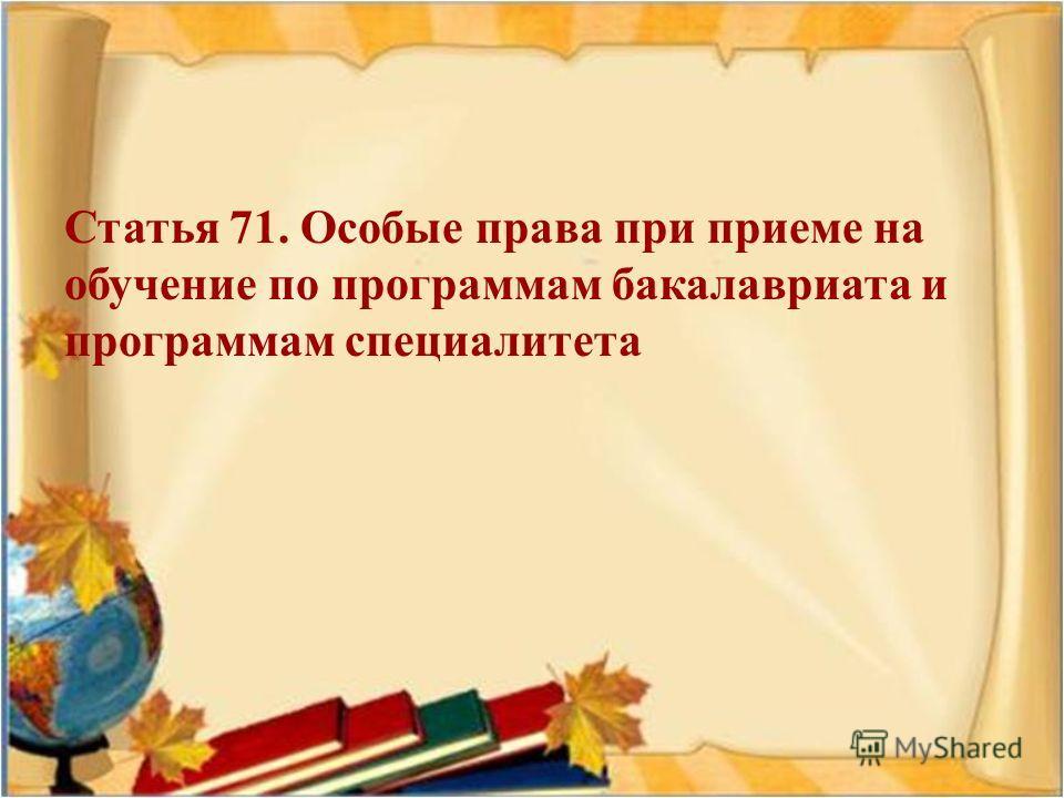 Статья 71. Особые права при приеме на обучение по программам бакалавриата и программам специалитета