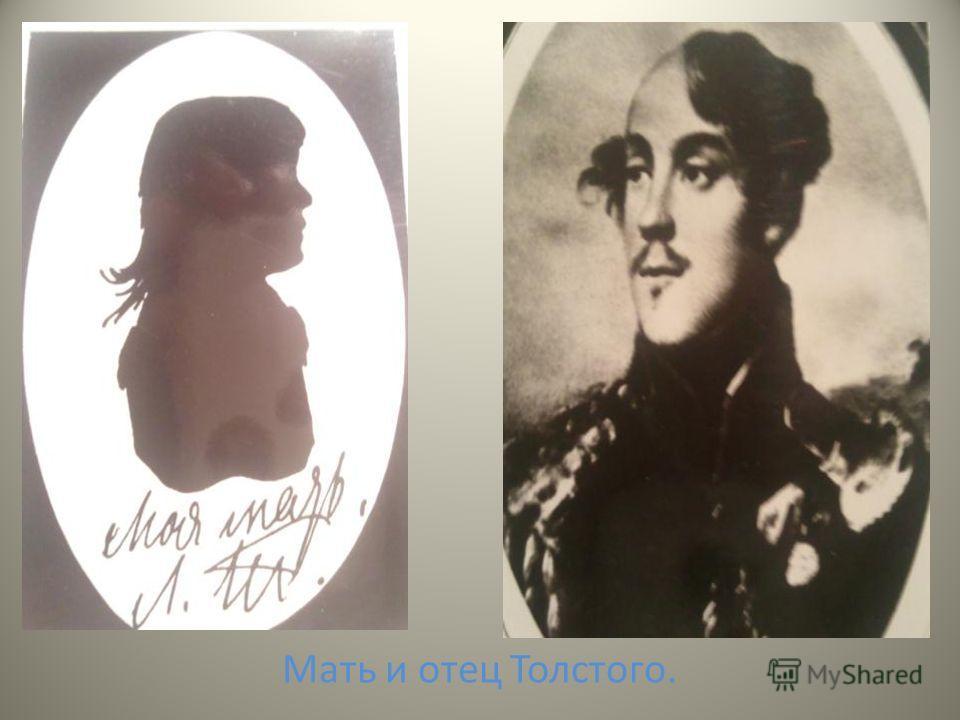 Мать и отец Толстого.