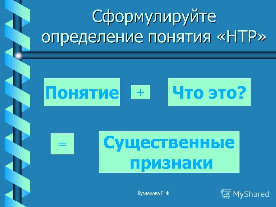 Сформулируйте определение понятия «НТР» Понятие + Что это? = Существенные признаки Кузнецова Е. Ф.