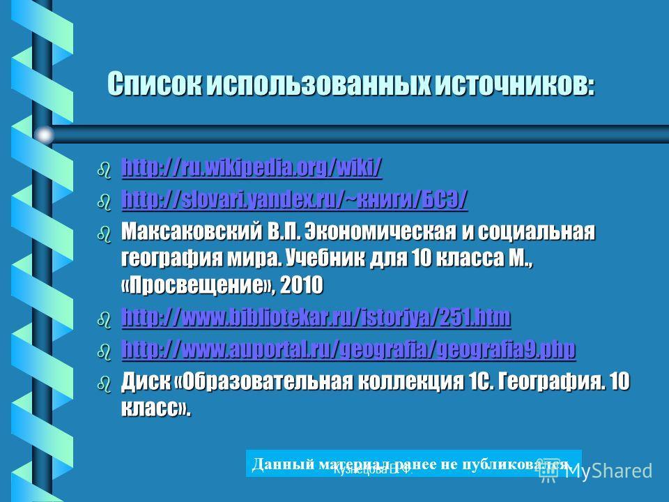 Список использованных источников: b http://ru.wikipedia.org/wiki/ http://ru.wikipedia.org/wiki/ b http://slovari.yandex.ru/~книги/БСЭ/ http://slovari.yandex.ru/~книги/БСЭ/ http://slovari.yandex.ru/~книги/БСЭ/ b Максаковский В.П. Экономическая и социа