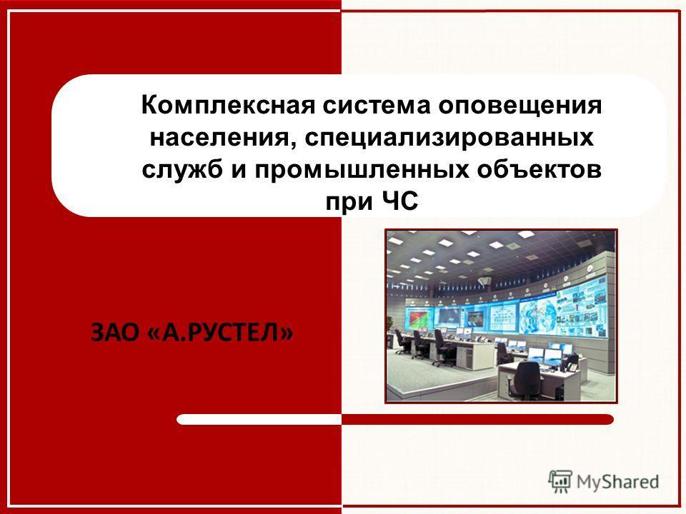 Комплексная система оповещения населения, специализированных служб и промышленных объектов при ЧС ЗАО «А.РУСТЕЛ»