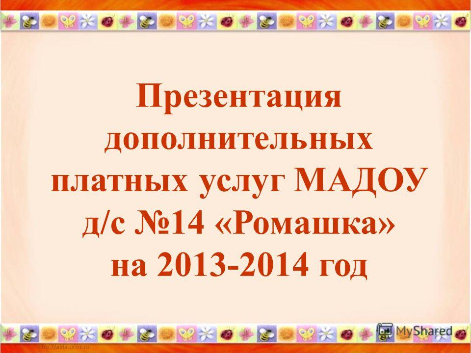 Презентация дополнительных платных услуг МАДОУ д/с 14 «Ромашка» на 2013-2014 год