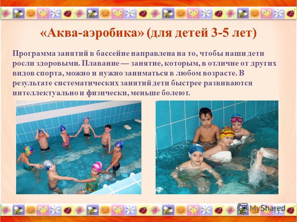 «Аква-аэробика» (для детей 3-5 лет) 21.11.201311 Программа занятий в бассейне направлена на то, чтобы наши дети росли здоровыми. Плавание занятие, которым, в отличие от других видов спорта, можно и нужно заниматься в любом возрасте. В результате сист