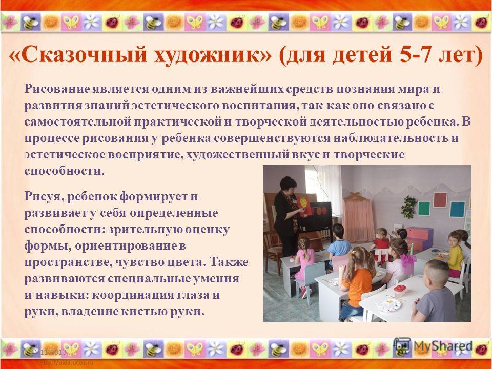 «Сказочный художник» (для детей 5-7 лет) Рисование является одним из важнейших средств познания мира и развития знаний эстетического воспитания, так как оно связано с самостоятельной практической и творческой деятельностью ребенка. В процессе рисован
