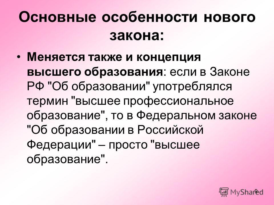 Основные особенности нового закона: Меняется также и концепция высшего образования: если в Законе РФ