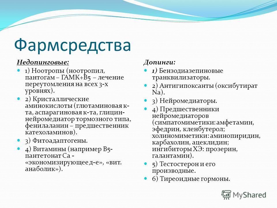 Фармсредства Недопинговые: 1) Ноотропы (ноотропил, пантогам – ГАМК+В5 – лечение переутомления на всех 3-х уровнях). 2) Кристаллические аминокислоты (глютаминовая к- та, аспарагиновая к-та, глицин- нейромедиатор тормозного типа, фенилаланин – предшест