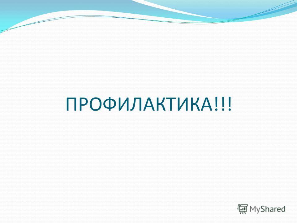 ПРОФИЛАКТИКА!!!