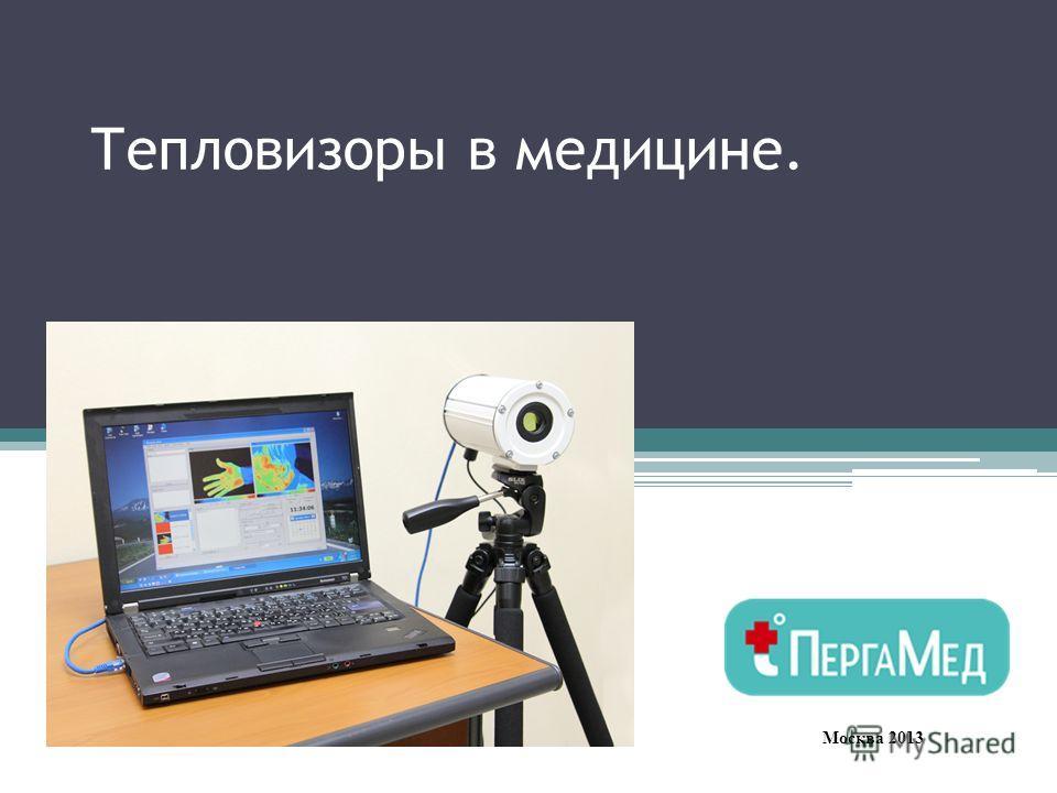 Тепловизоры в медицине. Москва 2013