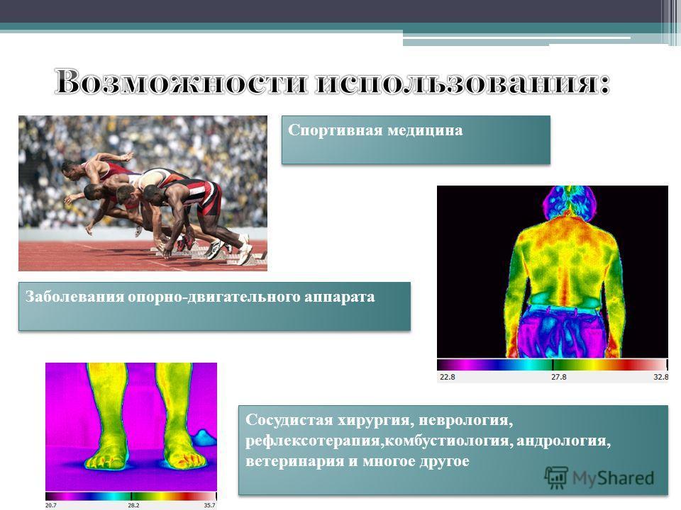 Спортивная медицина Заболевания опорно-двигательного аппарата Сосудистая хирургия, неврология, рефлексотерапия,комбустиология, андрология, ветеринария и многое другое Сосудистая хирургия, неврология, рефлексотерапия,комбустиология, андрология, ветери