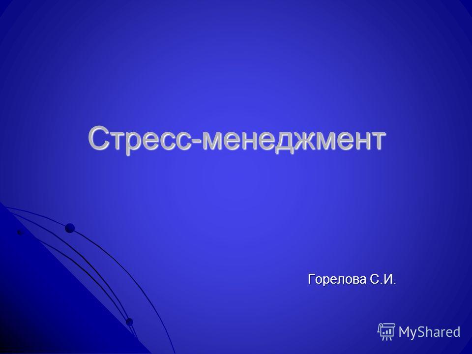 Стресс-менеджмент Горелова С.И.