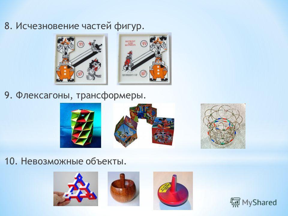 8. Исчезновение частей фигур. 9. Флексагоны, трансформеры. 10. Невозможные объекты.