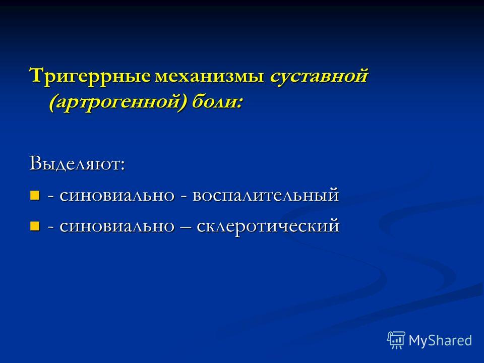 Тригеррные механизмы суставной (артрогенной) боли: Выделяют: - синовиально - воспалительный - синовиально - воспалительный - синовиально – склеротический - синовиально – склеротический