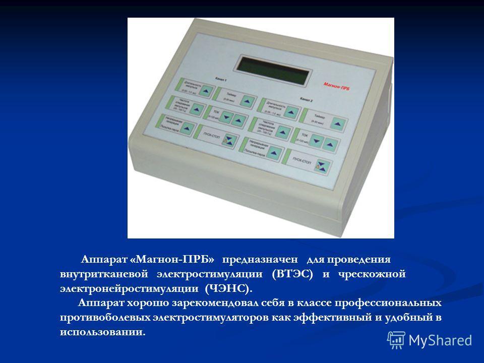 Аппарат «Магнон-ПРБ» предназначен для проведения внутритканевой электростимуляции (ВТЭС) и чрескожной электронейростимуляции (ЧЭНС). Аппарат хорошо зарекомендовал себя в классе профессиональных противоболевых электростимуляторов как эффективный и удо