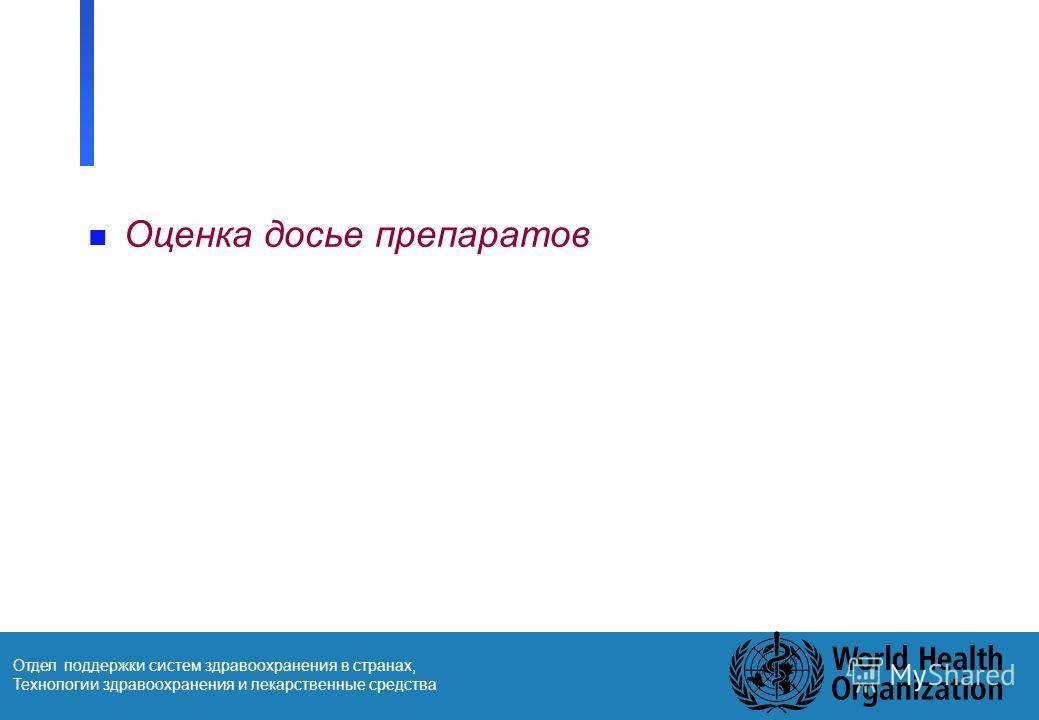 12 Отдел поддержки систем здравоохранения в странах, Технологии здравоохранения и лекарственные средства n Оценка досье препаратов
