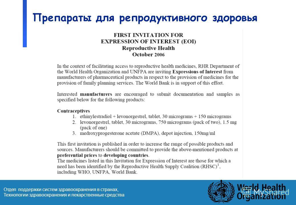 13 Отдел поддержки систем здравоохранения в странах, Технологии здравоохранения и лекарственные средства Препараты для репродуктивного здоровья