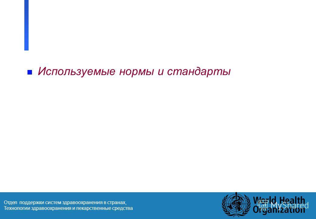 17 Отдел поддержки систем здравоохранения в странах, Технологии здравоохранения и лекарственные средства n Используемые нормы и стандарты
