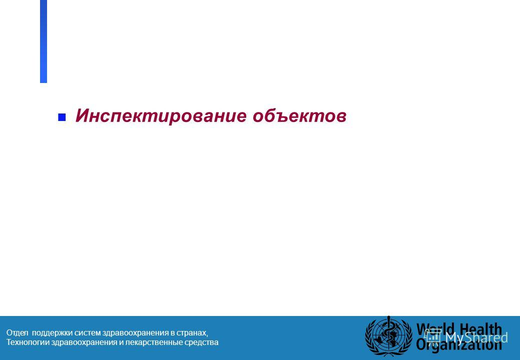 26 Отдел поддержки систем здравоохранения в странах, Технологии здравоохранения и лекарственные средства n Инспектирование объектов
