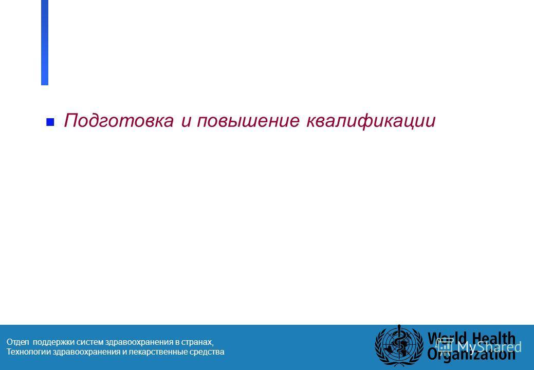 42 Отдел поддержки систем здравоохранения в странах, Технологии здравоохранения и лекарственные средства n Подготовка и повышение квалификации