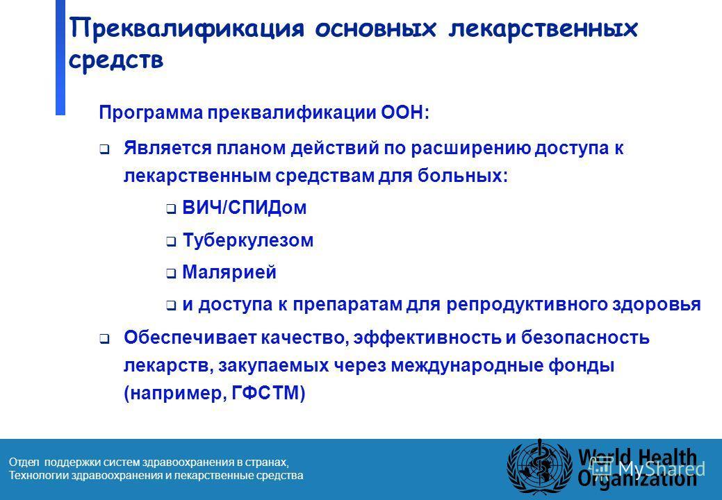 5 Отдел поддержки систем здравоохранения в странах, Технологии здравоохранения и лекарственные средства Преквалификация основных лекарственных средств Программа преквалификации ООН: Является планом действий по расширению доступа к лекарственным средс
