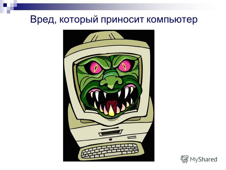 Вред, который приносит компьютер