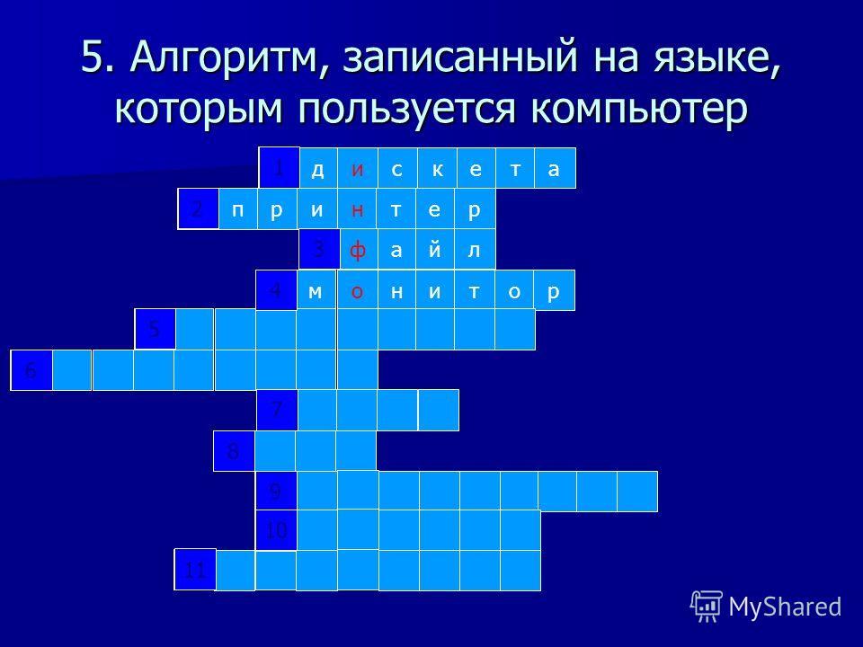 4.Устройство вывода информации дискета принтер файл 1 2 3 4 5 6 7 8 9 10 11 1 2 3 4 5 6 7 8 9 10 11
