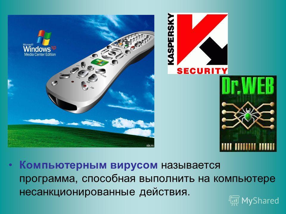 Компьютерным вирусом называется программа, способная выполнить на компьютере несанкционированные действия.