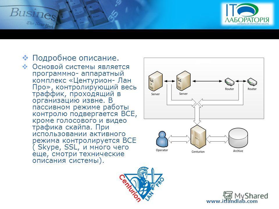 www.itlandlab.com Hot Tip Подробное описание. Основой системы является программно- аппаратный комплекс «Центурион- Лан Про», контролирующий весь траффик, проходящий в организацию извне. В пассивном режиме работы контролю подвергается ВСЕ, кроме голос