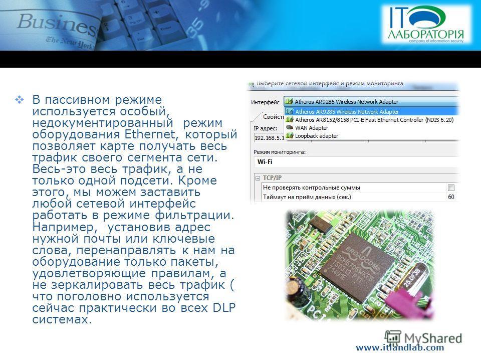 www.itlandlab.com Hot Tip В пассивном режиме используется особый, недокументированный режим оборудования Ethernet, который позволяет карте получать весь трафик своего сегмента сети. Весь-это весь трафик, а не только одной подсети. Кроме этого, мы мож