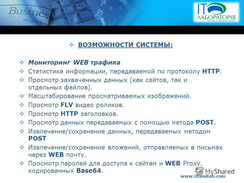 www.itlandlab.com Hot Tip ВОЗМОЖНОСТИ СИСТЕМЫ: Мониторинг WEB трафика Статистика информации, передаваемой по протоколу HTTP. Просмотр захваченных данных (как сайтов, так и отдельных файлов). Масштабирование просматриваемых изображений. Просмотр FLV в