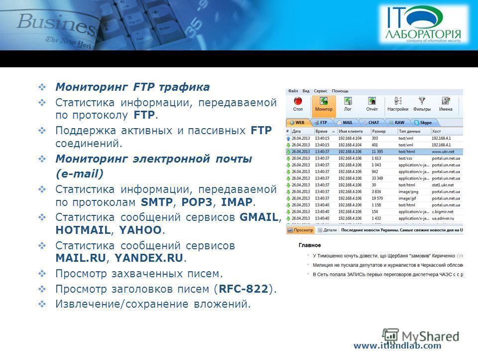 www.itlandlab.com Hot Tip Мониторинг FTP трафика Статистика информации, передаваемой по протоколу FTP. Поддержка активных и пассивных FTP соединений. Мониторинг электронной почты (e-mail) Статистика информации, передаваемой по протоколам SMTP, POP3,