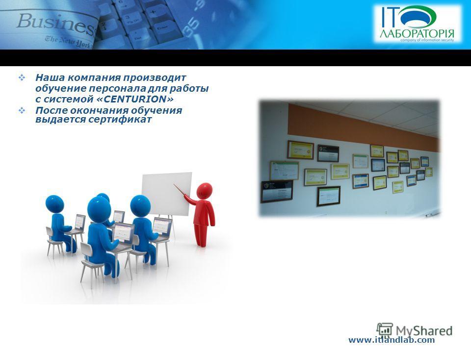 www.itlandlab.com Hot Tip Наша компания производит обучение персонала для работы с системой «CENTURION» После окончания обучения выдается сертификат