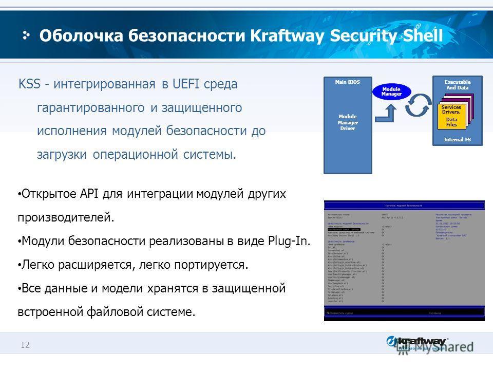 12 Оболочка безопасности Kraftway Security Shell KSS - интегрированная в UEFI среда гарантированного и защищенного исполнения модулей безопасности до загрузки операционной системы. Executable And Data Internal FS Services Drivers, Data Files Module M