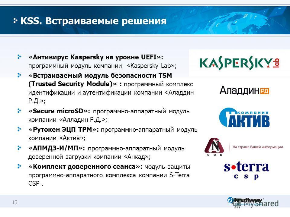 13 KSS. Встраиваемые решения «Антивирус Kaspersky на уровне UEFI»: программный модуль компании «Kaspersky Lab»; «Встраиваемый модуль безопасности TSM (Trusted Security Module)» : программный комплекс идентификации и аутентификации компании «Аладдин Р