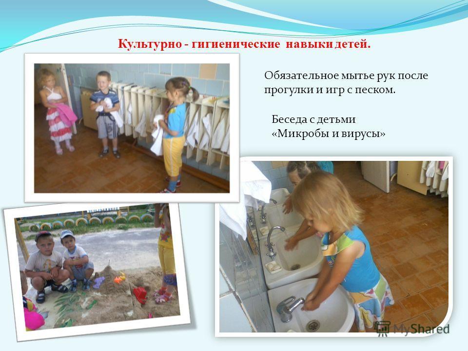 Культурно - гигиенические навыки детей. Обязательное мытье рук после прогулки и игр с песком. Беседа с детьми «Микробы и вирусы»